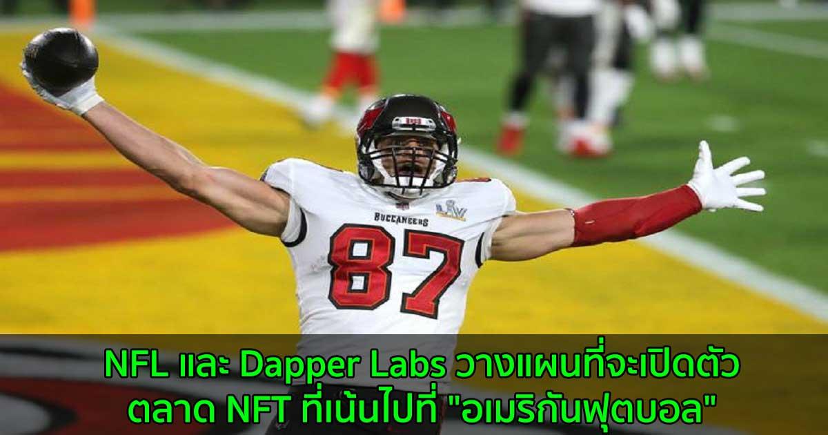 "NFL และ Dapper Labs วางแผนที่จะเปิดตัวตลาด NFT ที่เน้นไปที่ ""อเมริกันฟุตบอล"""