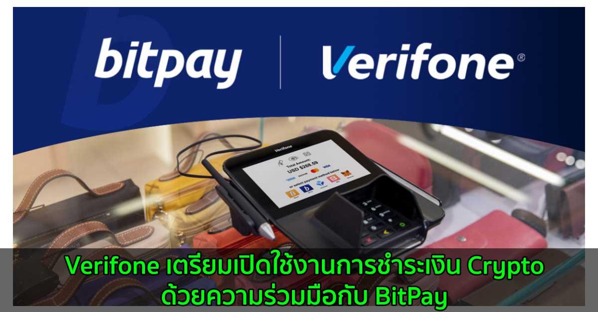 Verifone เตรียมเปิดใช้งานการชำระเงิน Crypto ด้วยความร่วมมือกับ BitPay