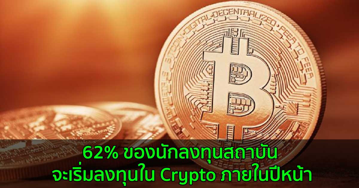 62% ของนักลงทุนสถาบัน จะเริ่มลงทุนใน Crypto ภายในปีหน้า