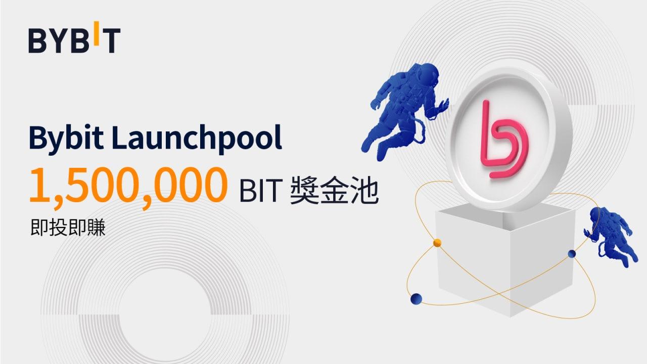 BIT返場展開2場盛宴!Launchpool獎池瓜分150萬BIT ;BIT/USDT交易拿獎勵