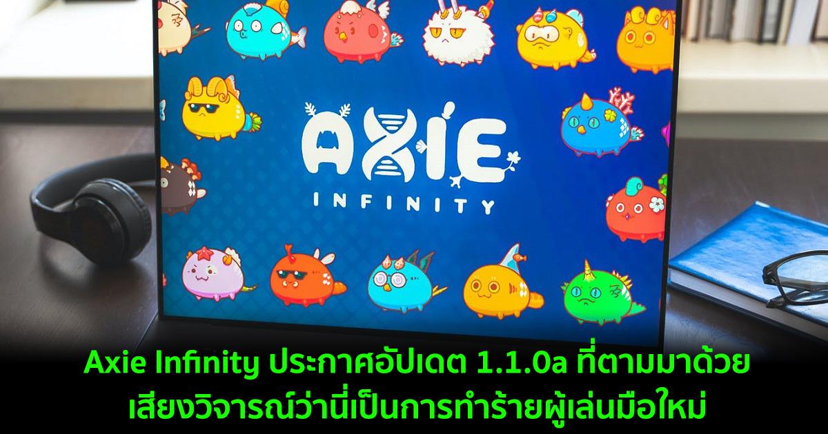 Axie Infinity ประกาศอัปเดต 1.1.0a ที่ตามมาด้วยเสียงวิจารณ์ว่านี่เป็นการทำร้ายผู้เล่นมือใหม่