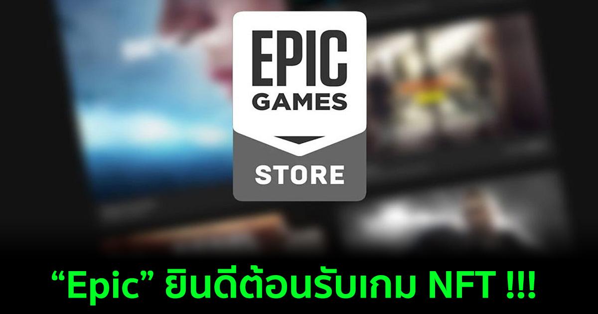 Epic ยืนยัน 'เปิดกว้าง' สำหรับเกมบล็อคเชนและ NFT หลังจาก Steam ไม่อนุญาต