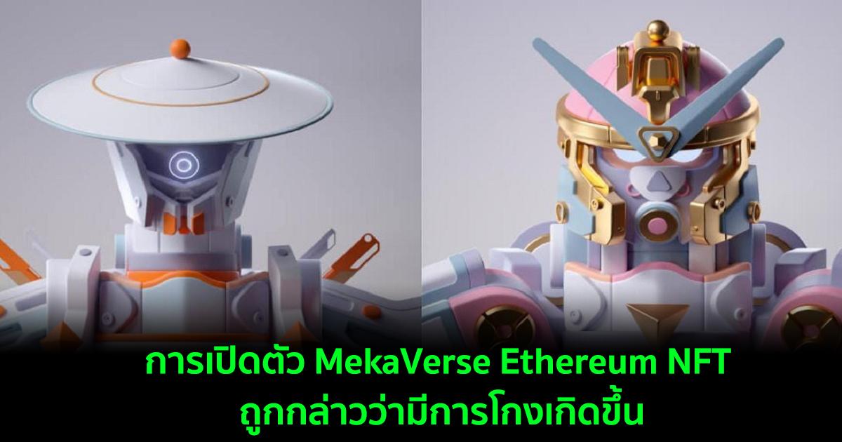 การเปิดตัว MekaVerse Ethereum NFT ถูกกล่าวว่ามีการโกงเกิดขึ้น