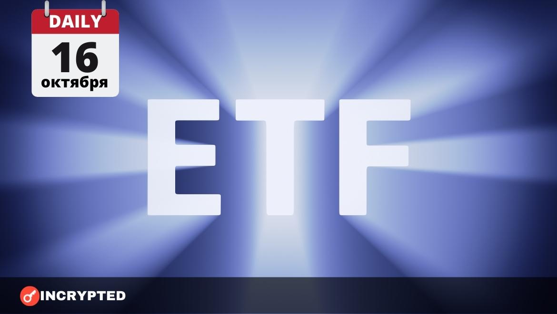 Incrypted Daily: Долгожданный запуск ETF; Биткоин снова выше 60 000