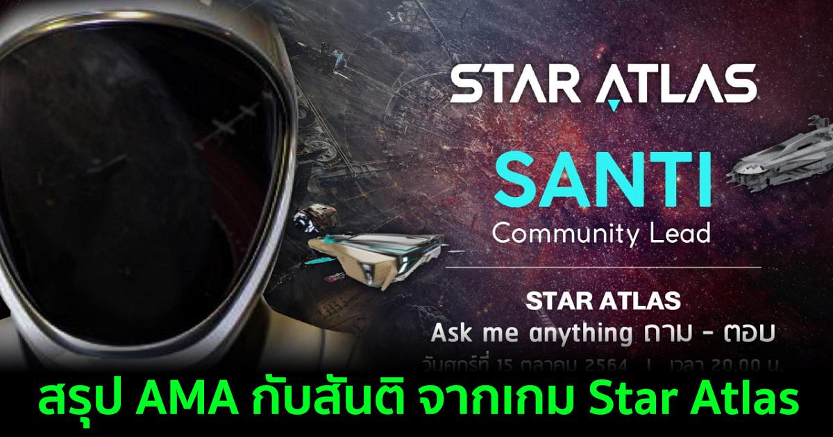 สรุป AMA กับสันติ จากเกม Star Atlas