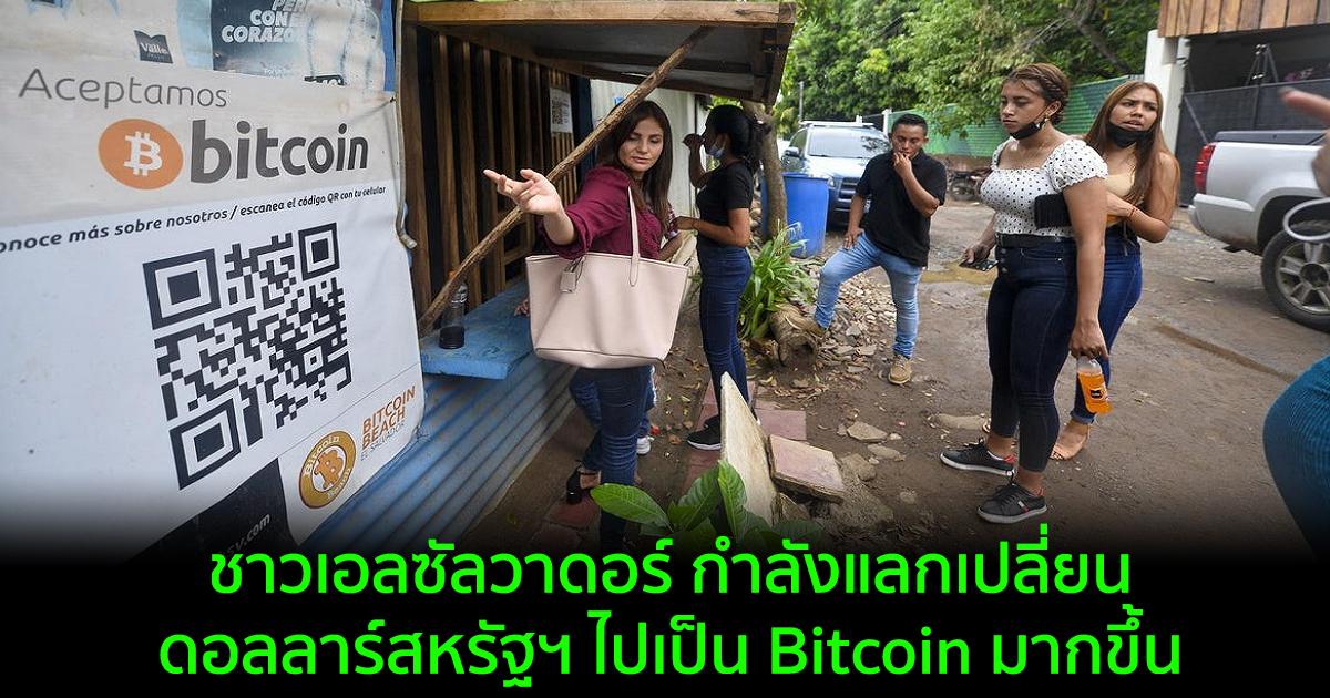 ชาวเอลซัลวาดอร์ กำลังแลกเปลี่ยนดอลลาร์สหรัฐฯ ไปเป็น Bitcoin มากขึ้น : ประธานาธิบดี Bukele ยืนยัน