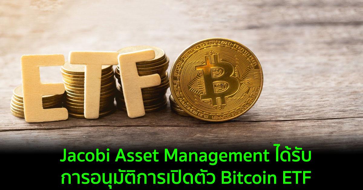 Jacobi Asset Management ได้รับการอนุมัติการเปิดตัว Bitcoin ETF