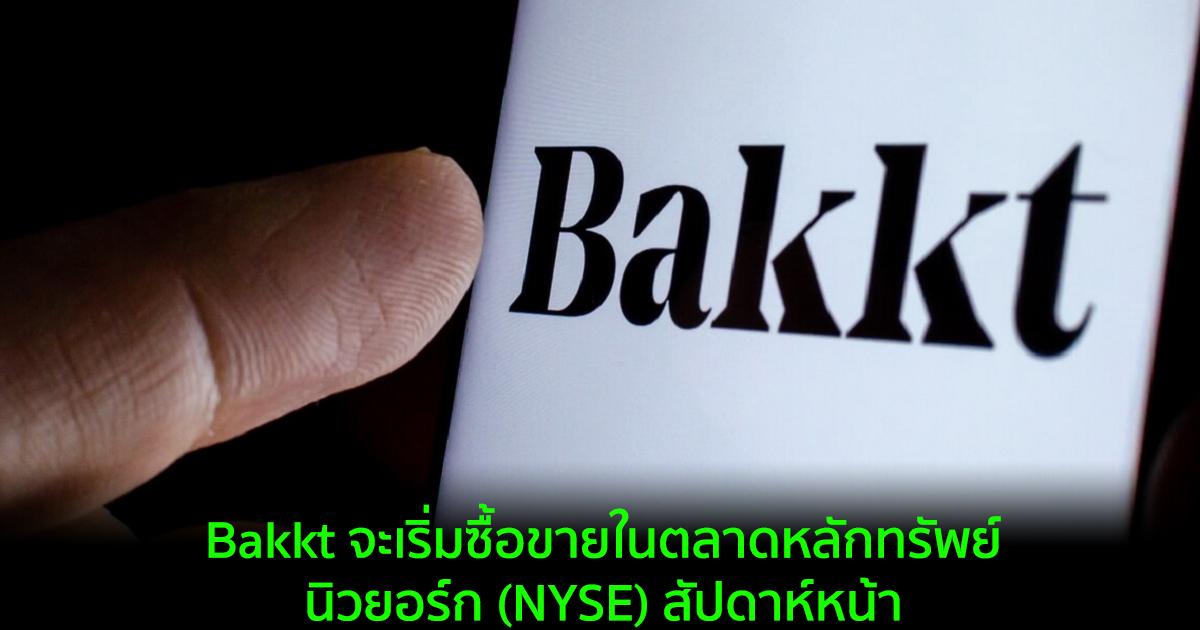 Bakkt จะเริ่มซื้อขายในตลาดหลักทรัพย์นิวยอร์ก (NYSE) สัปดาห์หน้า