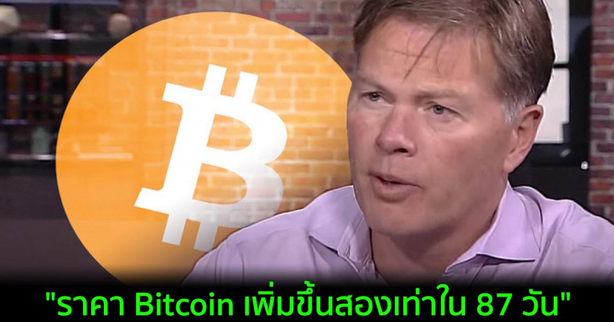 """""""ราคา Bitcoin เพิ่มขึ้นสองเท่าใน 87 วัน"""" Dan Morehead ซีอีโอของ Pantera Capital กล่าว"""