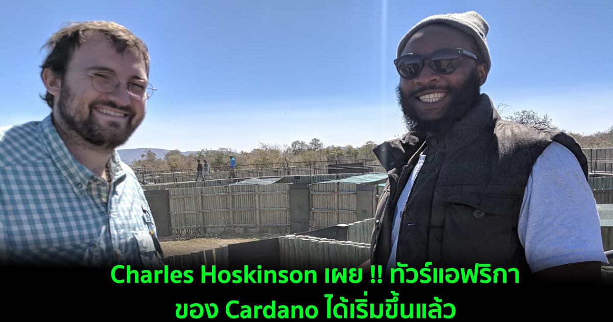 Charles Hoskinson เผย !! ทัวร์แอฟริกาเพื่อสนับสนุนนวัตกรรมจาก Cardano ได้เริ่มขึ้นแล้ว