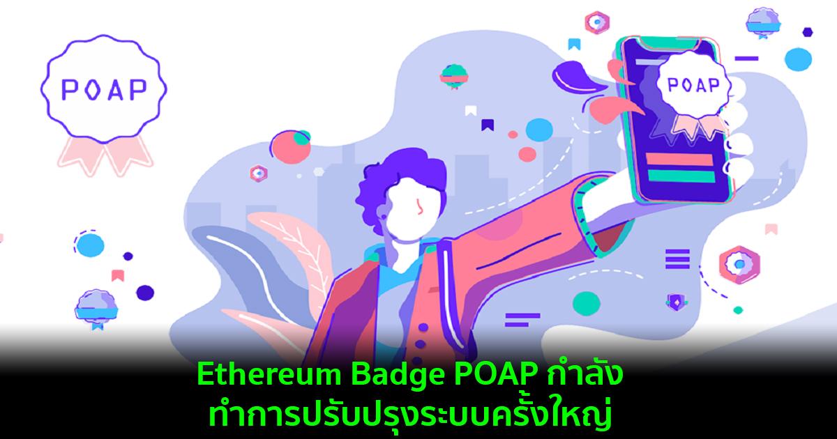 Ethereum Badge POAP กำลังทำการปรับปรุงระบบครั้งใหญ่