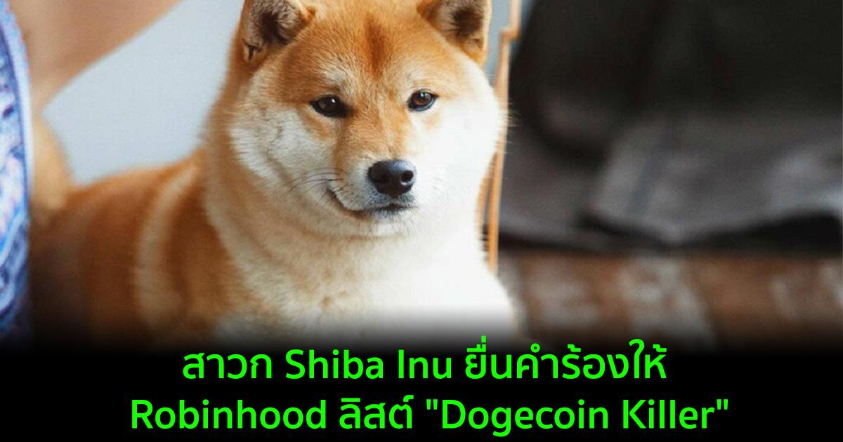 """สาวก Shiba Inu ยื่นคำร้องให้ Robinhood ลิสต์ """"Dogecoin Killer"""" เกิน 250,000 ลายเซ็นแล้ว"""
