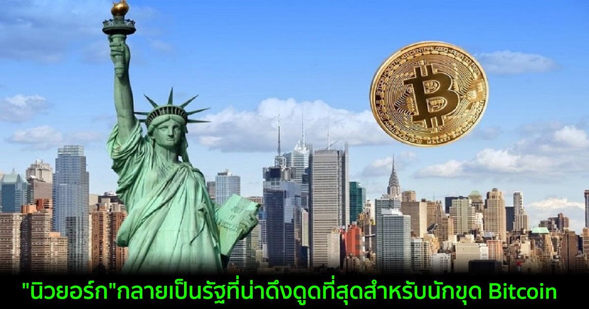 """""""นิวยอร์ก""""กลายเป็นรัฐที่น่าดึงดูดที่สุดสำหรับนักขุด Bitcoin"""
