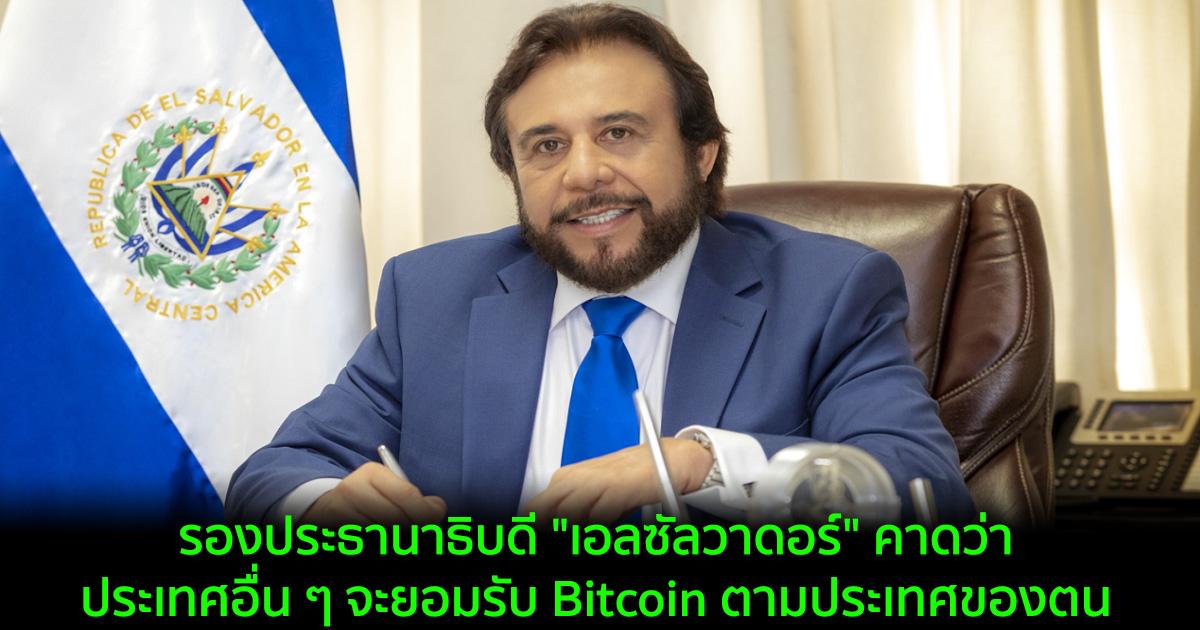 """รองประธานาธิบดีของ """"เอลซัลวาดอร์"""" คาดว่าประเทศอื่น ๆ จะยอมรับ Bitcoin ตามประเทศของตน"""