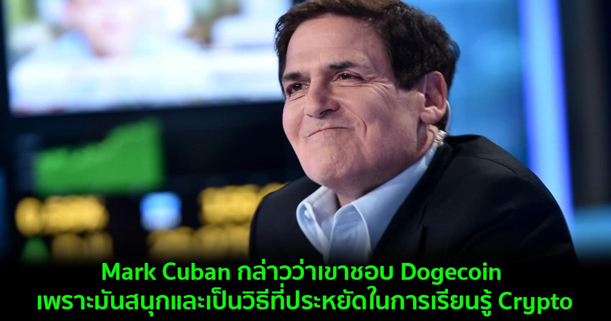 Mark Cuban กล่าวว่าเขาชอบ Dogecoin เพราะมันสนุกและเป็นวิธีที่ประหยัดในการเรียนรู้ Crypto