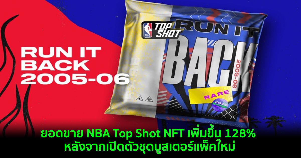 ยอดขาย NBA Top Shot NFT เพิ่มขึ้น 128% หลังจากเปิดตัวชุดบูสเตอร์แพ็คใหม่