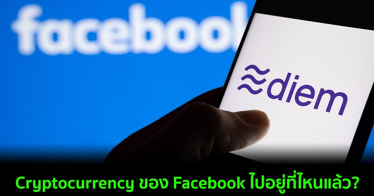 Cryptocurrency ของ Facebook ไปอยู่ที่ไหนแล้ว?