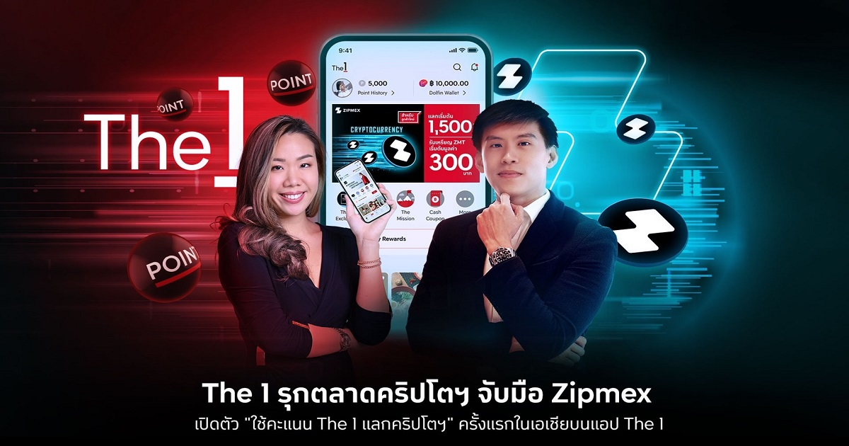 """ครั้งแรกในเอเชีย!  """"The 1"""" รุกตลาดคริปโตฯ จับมือ """"Zipmex"""" """"ใช้คะแนน The 1 แลกคริปโตฯ"""""""