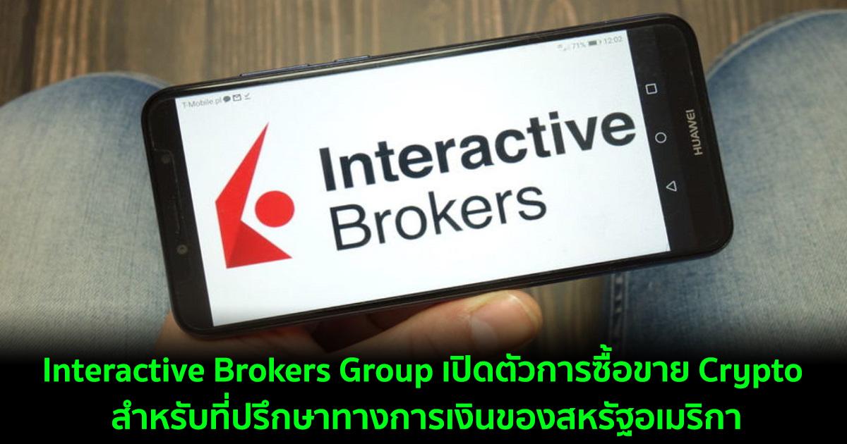 Interactive Brokers Group เปิดตัวการซื้อขาย Crypto สำหรับที่ปรึกษาทางการเงินของสหรัฐอเมริกา