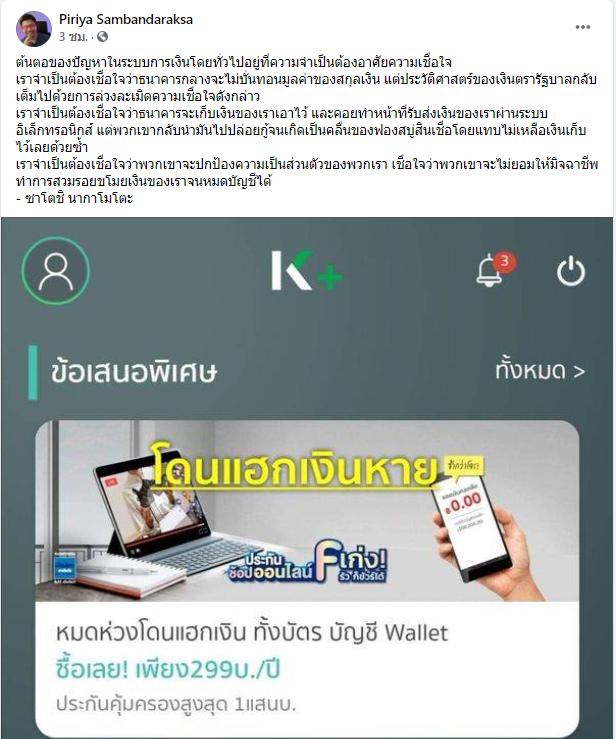 คนไทยโดนแฮก เงินหาย หรือ Crypto จะเป็นคำตอบสุดท้ายในการเก็บเงิน ?