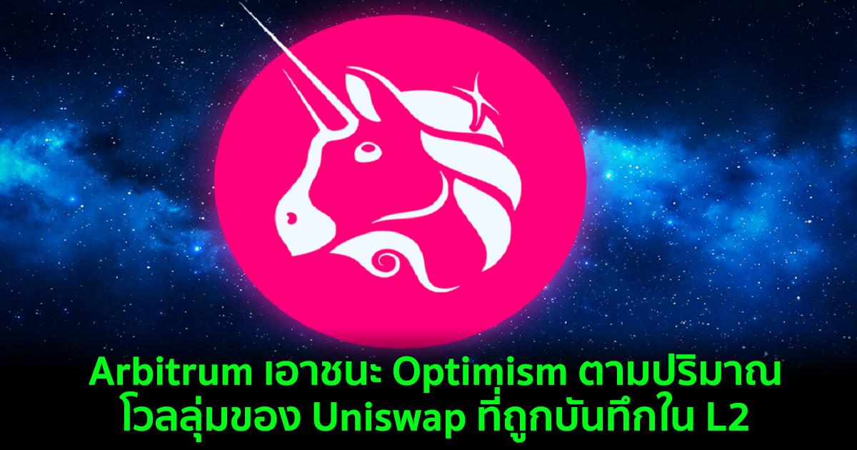 Arbitrum เอาชนะ Optimism ตามปริมาณโวลลุ่มของ Uniswap ที่ถูกบันทึกใน L2