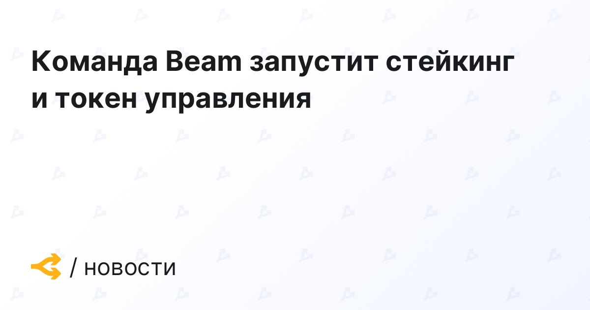 Команда Beam запустит стейкинг и токен управления