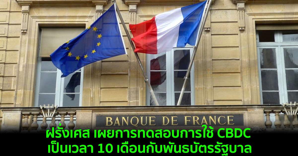 ฝรั่งเศส เผยการทดสอบการใช้ CBDC เป็นเวลา 10 เดือนกับพันธบัตรรัฐบาล