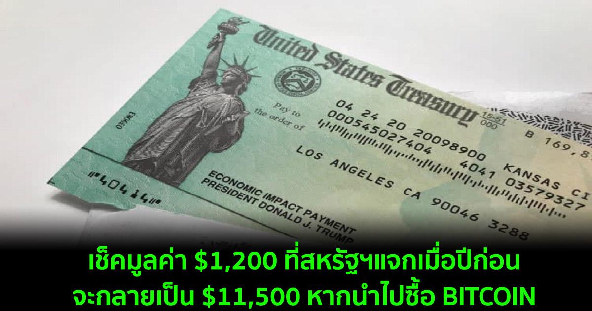 เช็คมูลค่า $1,200 ที่สหรัฐฯแจกเมื่อปีก่อน  จะกลายเป็น $11,500 หากนำไปซื้อ BITCOIN