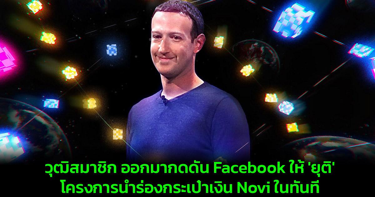 วุฒิสมาชิก ออกมากดดัน Facebook ให้ 'ยุติ' โครงการนำร่องกระเป๋าเงิน Novi ในทันที