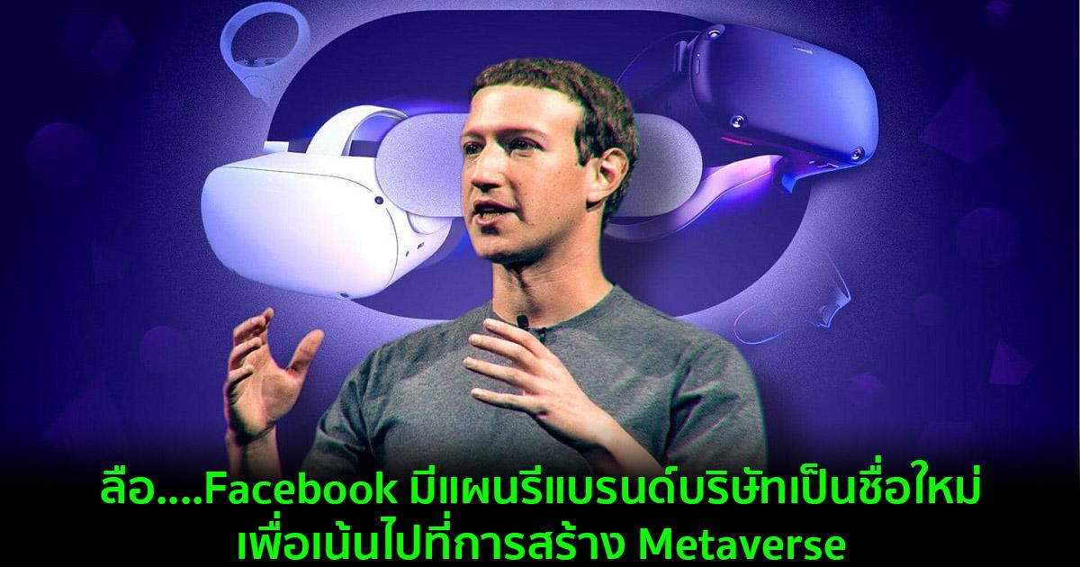 ลือ….Facebook มีแผนรีแบรนด์บริษัทเป็นชื่อใหม่ เพื่อเน้นไปที่การสร้าง Metaverse