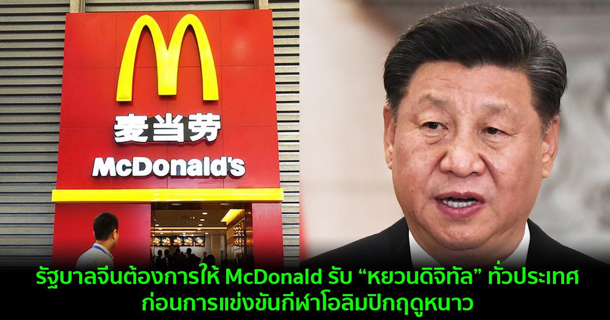 """McDonald เผยว่า ถูกกดดันให้รับ """"หยวนดิจิทัล"""" ของจีนก่อนโอลิมปิกฤดูหนาวเริ่ม"""