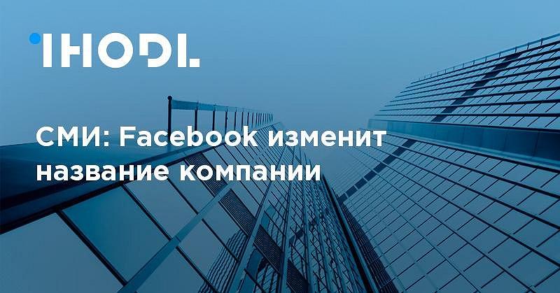 СМИ: Facebook изменит название компании