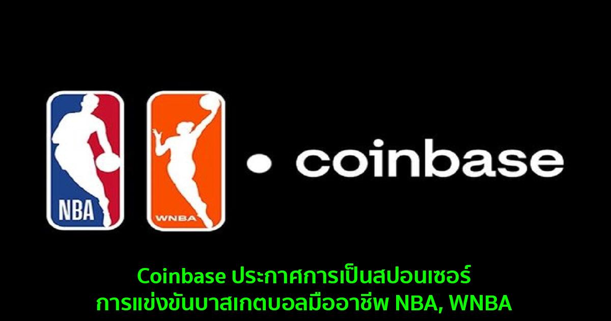 Coinbase ประกาศการเป็นสปอนเซอร์การแข่งขันบาสเกตบอลมืออาชีพ NBA, WNBA