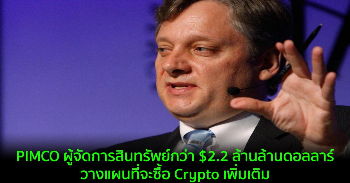 PIMCO ผู้จัดการสินทรัพย์กว่า $2.2 ล้านล้านดอลลาร์ วางแผนที่จะซื้อ Crypto เพิ่มเติม