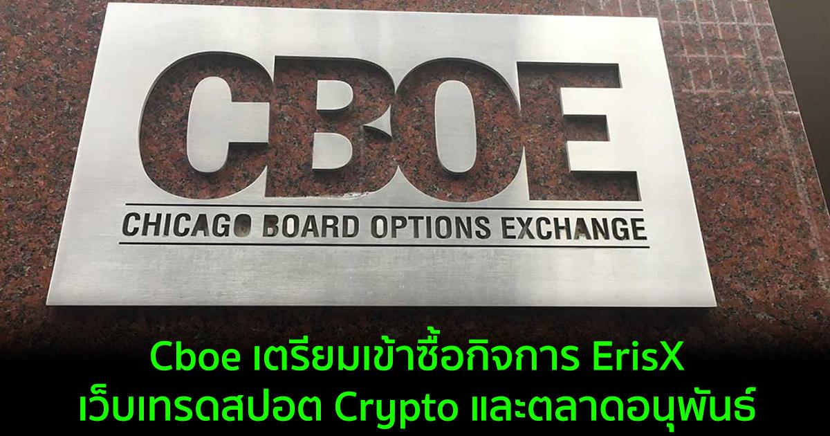Cboe เตรียมเข้าซื้อกิจการ ErisX เว็บเทรดสปอต Crypto และตลาดอนุพันธ์