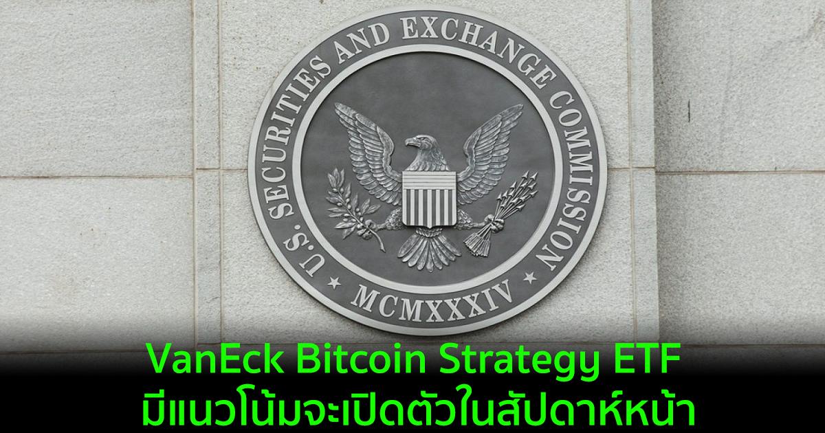 VanEck Bitcoin Strategy ETF มีแนวโน้มจะเปิดตัวในสัปดาห์หน้า