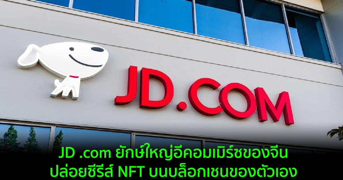 JD .com ยักษ์ใหญ่อีคอมเมิร์ซของจีน ปล่อยซีรีส์ NFT บนบล็อกเชนของตัวเอง