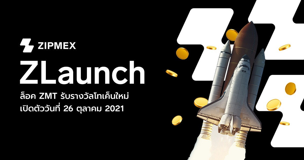 Zipmex เปิดตัว ZLaunch แพลตฟอร์มเพื่อรับรางวัลเป็นโทเคนใหม่ นำร่องเป็นเจ้าแรกในประเทศไทย และอินโดนีเซีย