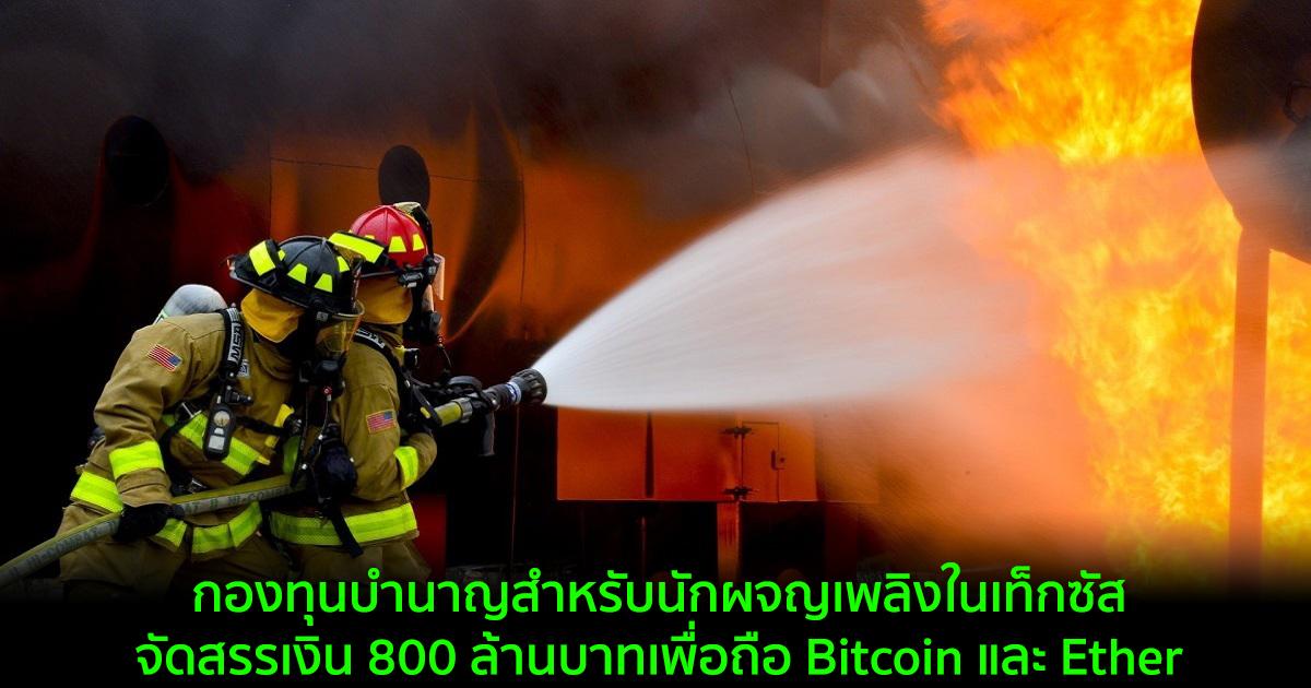 กองทุนบำนาญสำหรับนักผจญเพลิงในเท็กซัส จัดสรรเงิน 800 ล้านบาทเพื่อถือ Bitcoin และ Ether