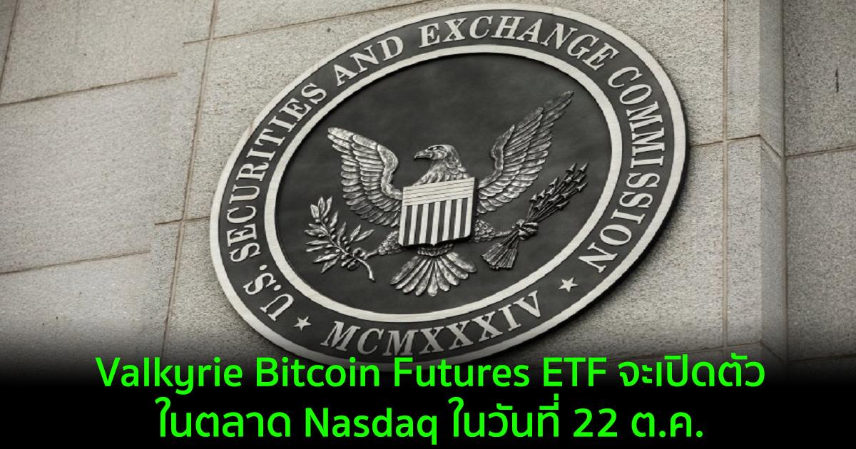 Valkyrie Bitcoin Futures ETF จะเปิดตัวในตลาด Nasdaq ในวันที่ 22 ต.ค.