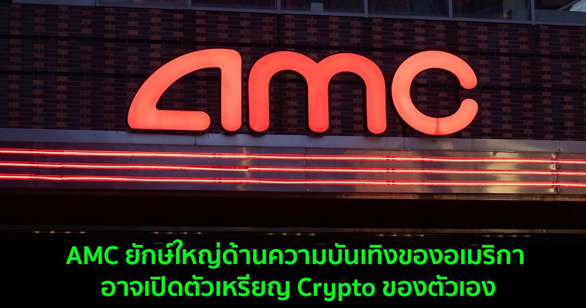 AMC ยักษ์ใหญ่ด้านความบันเทิงของอเมริกา อาจเปิดตัวเหรียญ Crypto ของตัวเอง