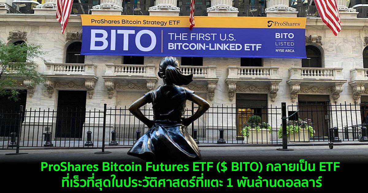 ProShares Bitcoin Futures ETF ($ BITO) กลายเป็น ETF ที่เร็วที่สุดในประวัติศาสตร์ที่แตะ 1 พันล้านดอลลาร์