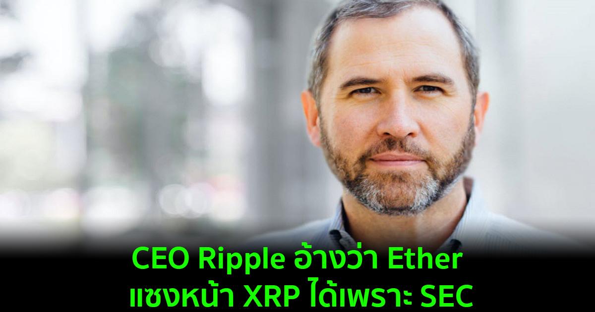 CEO ของ Ripple กล่าวว่า SEC ช่วยให้ Ethereum แซงหน้า XRP เป็นอันดับ 2 ของคริปโต