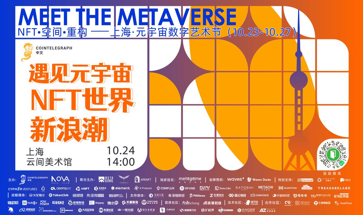 Cointelegraph中文将于10月24日在上海举办《遇见元宇宙·NFT世界新浪潮》大会