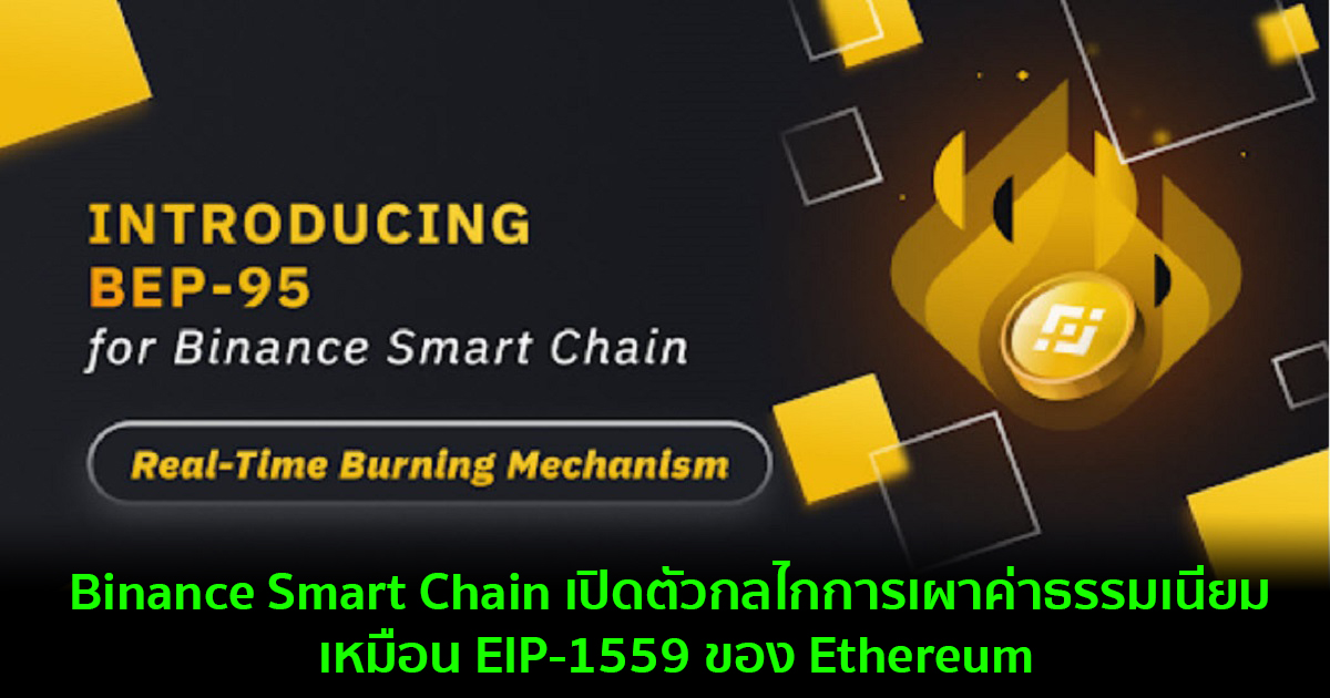 Binance Smart Chain เปิดตัวกลไกการเผาค่าธรรมเนียม เหมือน EIP-1559 ของ Ethereum