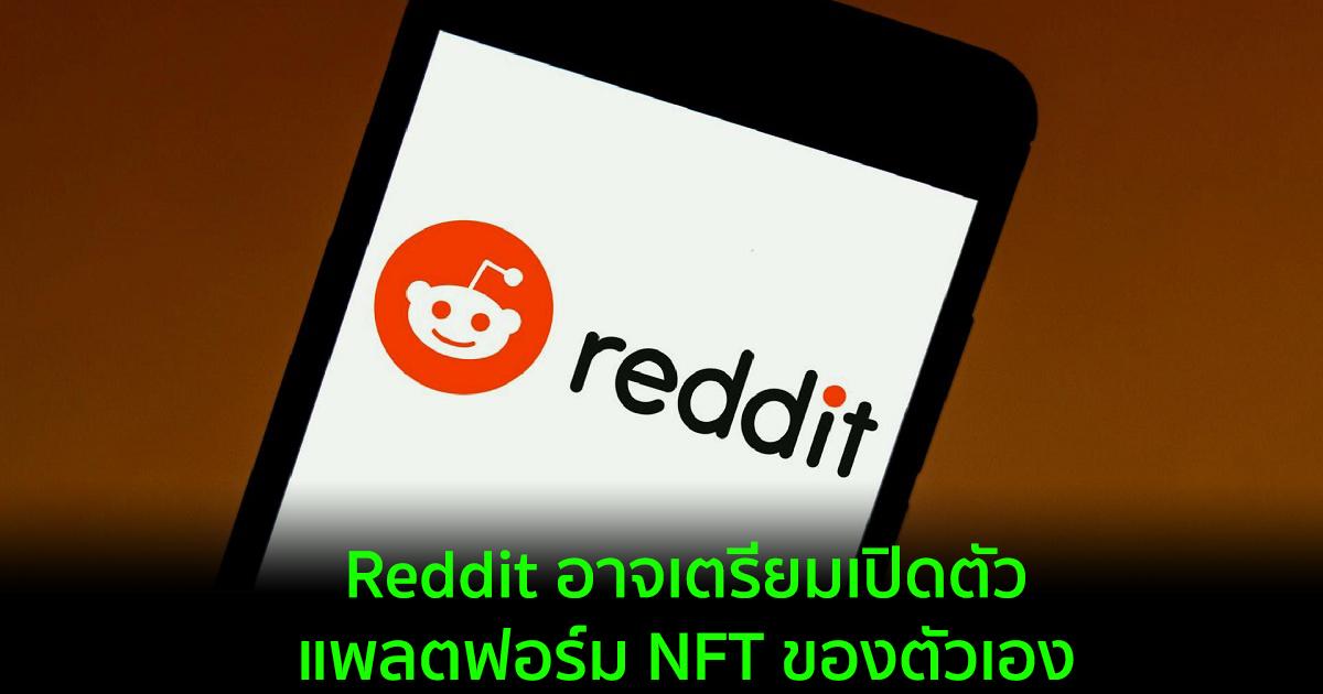 Reddit อาจเตรียมเปิดตัวแพลตฟอร์ม NFT ของตัวเอง