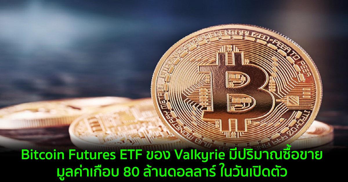 Bitcoin Futures ETF ของ Valkyrie มีปริมาณซื้อขายมูลค่าเกือบ 80 ล้านดอลลาร์ ในวันเปิดตัว