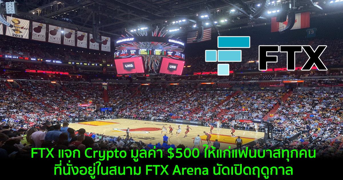 FTX แจก Crypto มูลค่า $500 ให้แก่แฟนบาสทุกคนที่นั่งอยู่ในสนาม FTX Arena นัดเปิดฤดูกาล