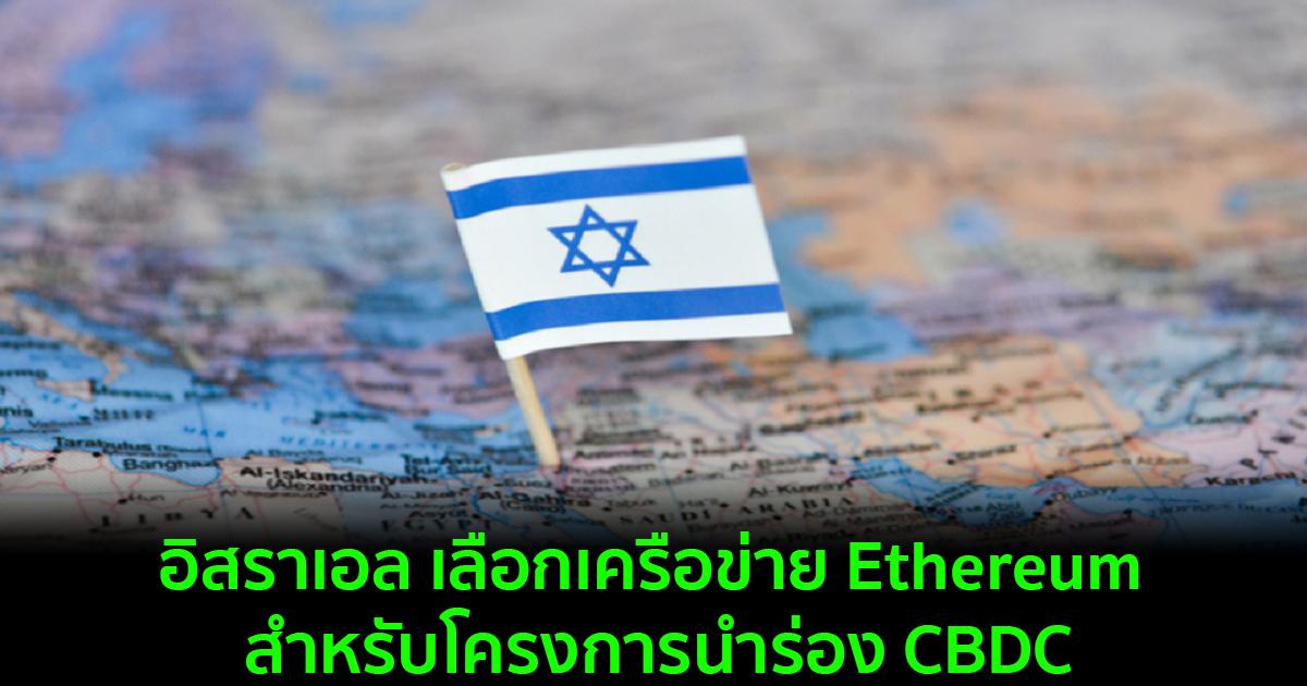 อิสราเอล เลือกเครือข่าย Ethereum สำหรับโครงการนำร่อง CBDC