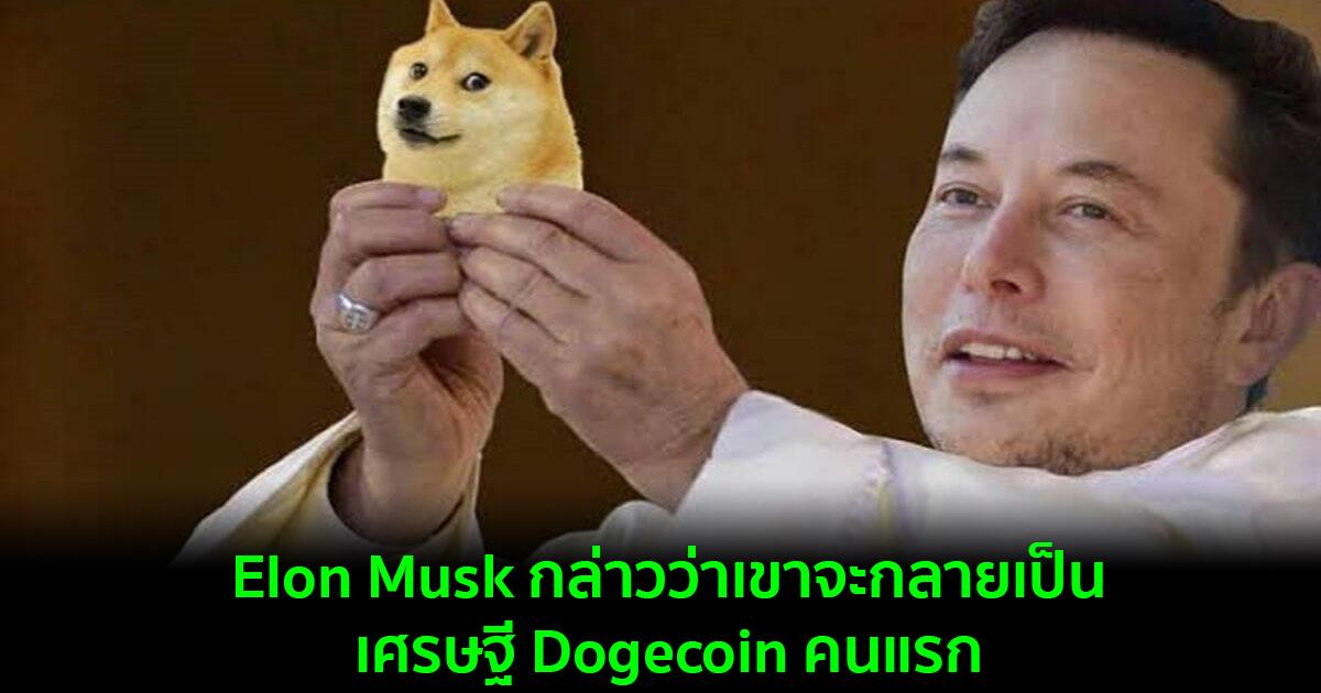 Elon Musk กล่าวว่าเขาจะกลายเป็นเศรษฐี Dogecoin คนแรก